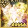 星5種火のアイコン