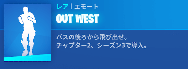 OUT WESTの画像