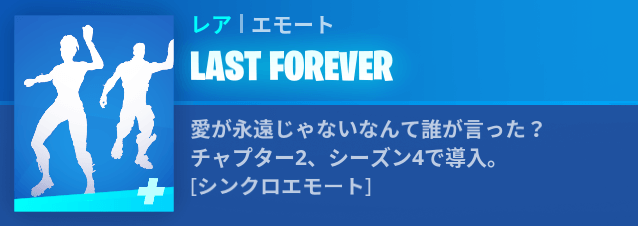 LAST FOREVERの画像