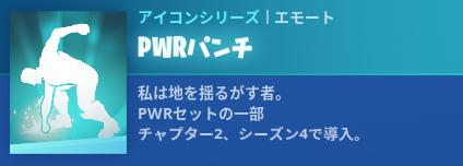 PWRパンチの画像
