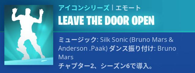 LEAVE THE DOOR OPENの画像