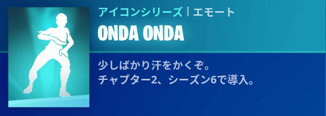 ONDA ONDAの画像