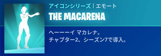 THE MACARENAの画像