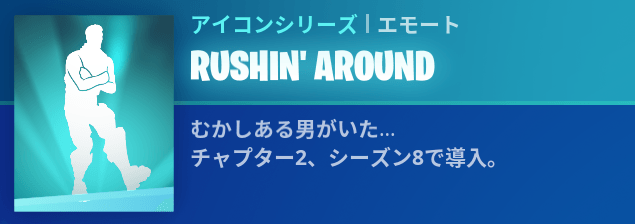 RUSHIN' AROUNDの画像