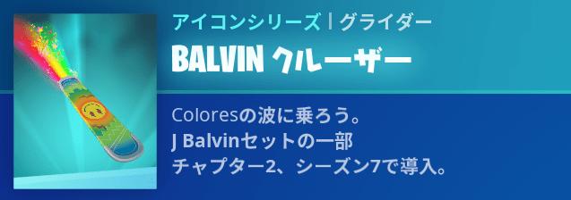 BALVINクルーザーの画像