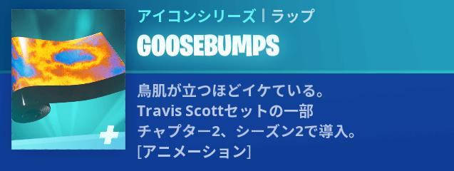 GOOSEBUMPSの画像