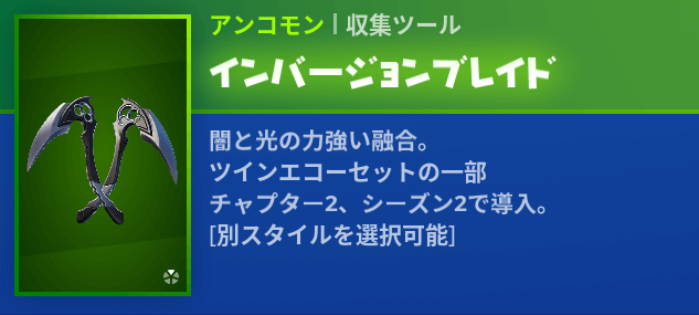 インバージョンブレイドの画像