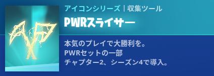 PWRスライサーの画像