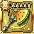 新鮮西瓜戦斧