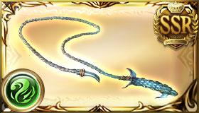 青竜髭刃(青竜剣)