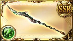 青竜牙矛(青竜槍)