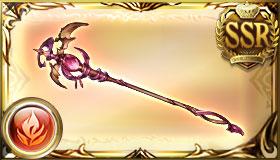 デモンズシャフト(英雄武器)