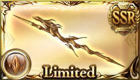 セラステス(黄金の騎士解放武器)