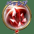 血水晶の加護アイコン