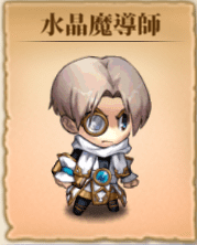 水晶魔導師のアイコン