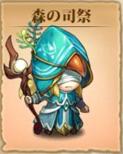 森の司祭アイコン