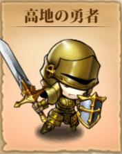 高地の勇者アイコン