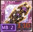 ミドガルズの絶影剣-Ⅱ-のアイコン