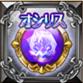 オシリス宝石
