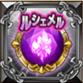 ルシェメル宝石