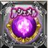 ルシェメルの宝石のアイコン