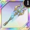 海皇の三叉槍の装備画像