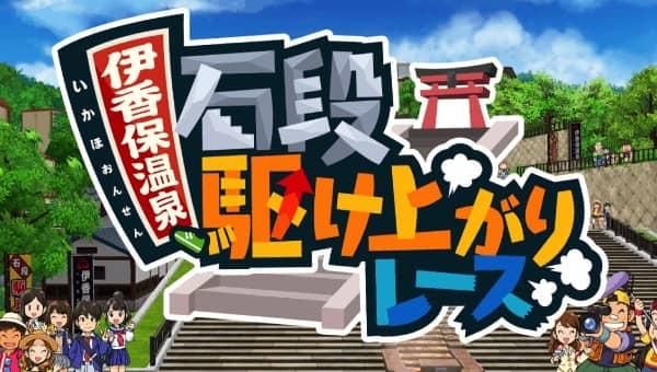 O野:伊香保温泉 石段駆け上がりレース!