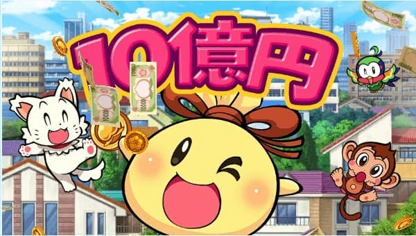 10億円突破一番乗り!