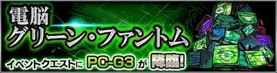 PCG3究極バナー
