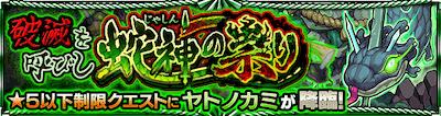 ヤトノカミ究極/星5制限バナー