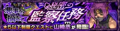山崎丞究極/星5制限バナー