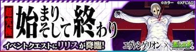 カヲル&リリス究極バナー