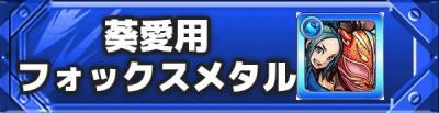 葵愛用フォックスメタル究極バナー