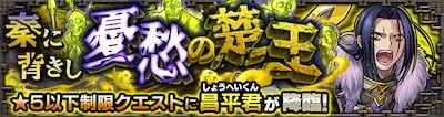 昌平君究極/星5制限バナー