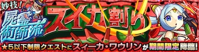 スィーカ究極/星5制限バナー