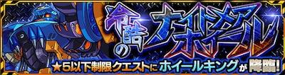 ホイールキング究極/星5制限バナー