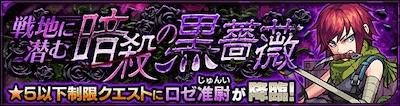 ロゼ究極/星5制限バナー