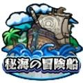 秘海の冒険船