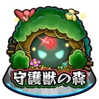 守護獣の森バナー