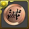 鬼滅の刃コラボメダル【銅】