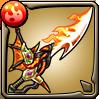 火炎竜の黒鱗剣アイコン
