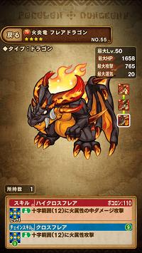 火炎竜フレアドラゴン