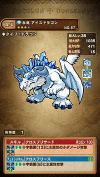 氷竜アイスドラゴン