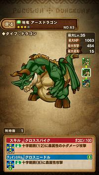 地竜アースドラゴン