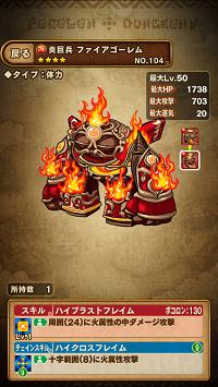 炎巨兵ファイアゴーレム