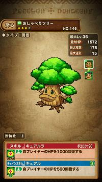 おしゃべりツリー