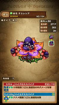 妖花デスレシア
