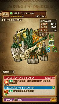 大陸竜ファフニール