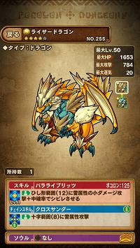 ライザードラゴン