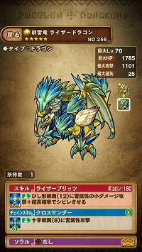 創雷竜ライザードラゴン